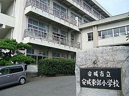 安城東部小学校