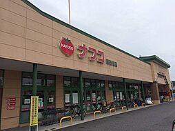 ナフコ尾張旭店 徒歩 約8分(約600m)