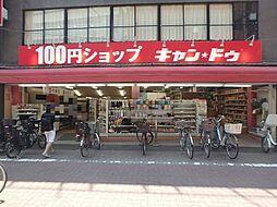 ディスカウントショップ100円ショップキャンドゥ池上店まで748m