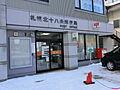 札幌北十八条郵...