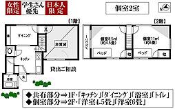 白樺の家[2F号室]の間取り