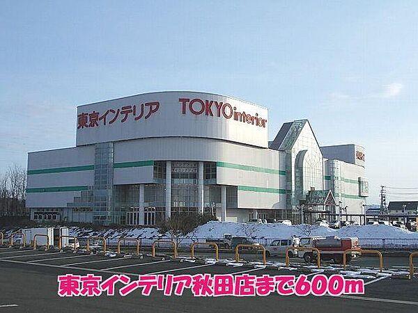 東京インテリア秋田店まで約600m