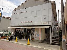 サニー元町II[103号室]の外観