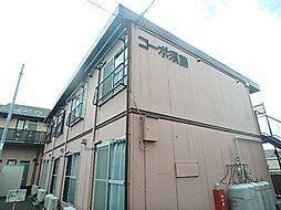 コーポ須藤[1階]の外観