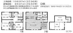 藤沢市片瀬5丁目 新築D号棟 全4区画