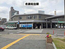 駅知立市 名鉄知立駅まで374m