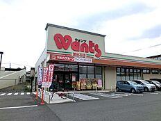ドラッグストア Wants[ウォンツ]波出石店 営業時間:09:00~22:00です。 徒歩 約3分(約170m)