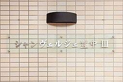 シャンヴェルジェ豊中[201号室号室]の外観