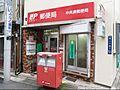中央湊郵便局(...