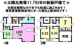 佐久平駅 3,620万円