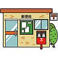 【郵便局】本郷...