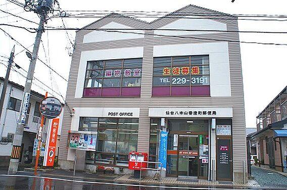 八木山香澄町郵...