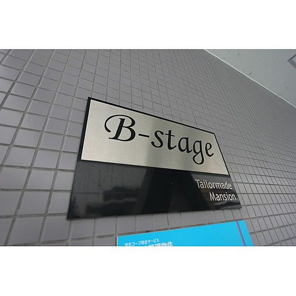 B-stage 6階の賃貸【北海道 / 江別市】