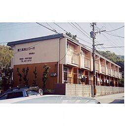 高良山コーポ[201号室]の外観