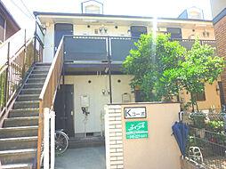 Kコーポ[2階]の外観