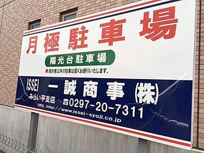 外観,,面積,賃料0.5万円,つくばエクスプレス みらい平駅 徒歩4分,,茨城県つくばみらい市陽光台3丁目