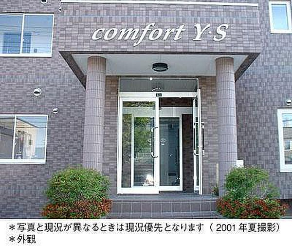 コンフォートY・S 1階の賃貸【北海道 / 札幌市豊平区】
