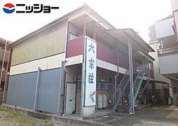 大宗荘[2階]の外観