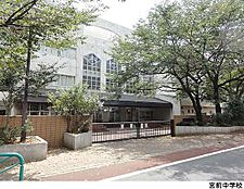 宮前中学校