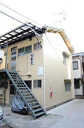 松島荘[2階]の外観
