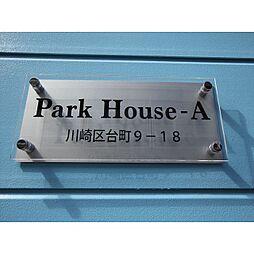 パークハウスA[201号室]の外観