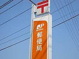 豊田東山郵便局(約350m)