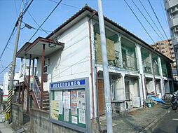 都喜荘[1階]の外観