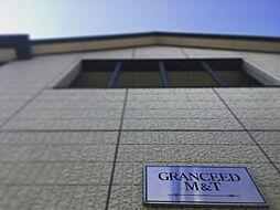 グランシードM&T[101号室]の外観