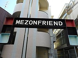 メゾン・フレンド[1階]の外観