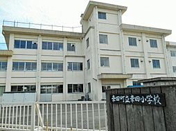 幸田町立幸田小学校まで1477m 徒歩19分