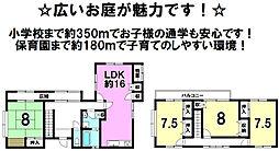 乙女駅 1,080万円