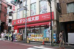 くすりの福太郎 石神井公園店(4589m)
