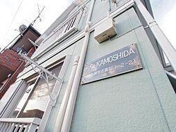 メゾンカモシダ[201号室]の外観