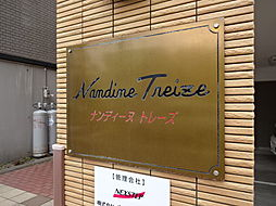 ナンディーヌ・トレーズ[202号室号室]の外観