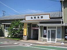 電鉄 北熊本駅