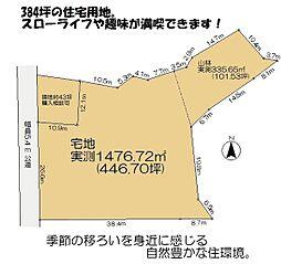 佐倉市宮本 384坪 住宅用地