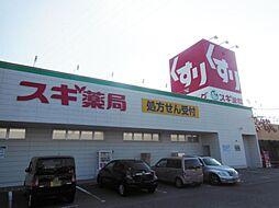 スギ薬局今川店 350m