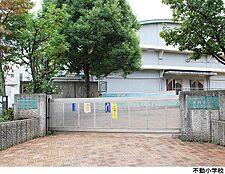 不動小学校