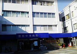 総合病院豊島中央病院まで535m