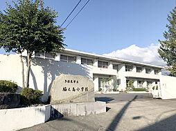 脇之島小学校約860m