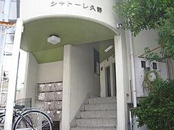 シャトーレ黒川[1階]の外観
