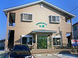 グリーンヒル七隈[1階]の外観