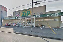 Zipドラッグ白沢矢形店まで2444m