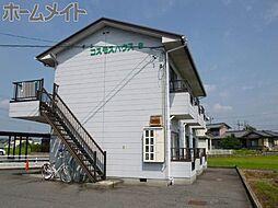 コスモスハウスB[2階]の外観