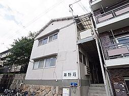 六甲道駅 2.0万円