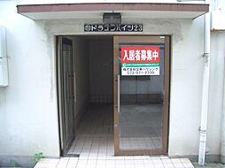 河内山本駅 1.9万円