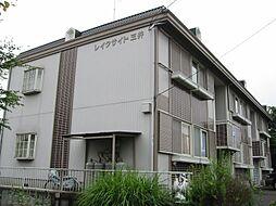 レイクサイド三井[102号室号室]の外観