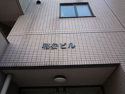 福安ビル[2階]の外観