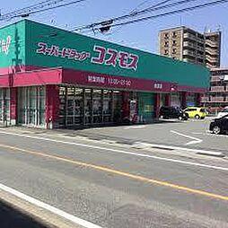 コスモス柚須店(583m)