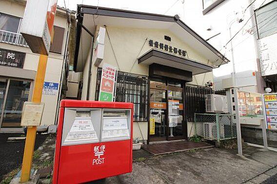 【郵便局】横須...